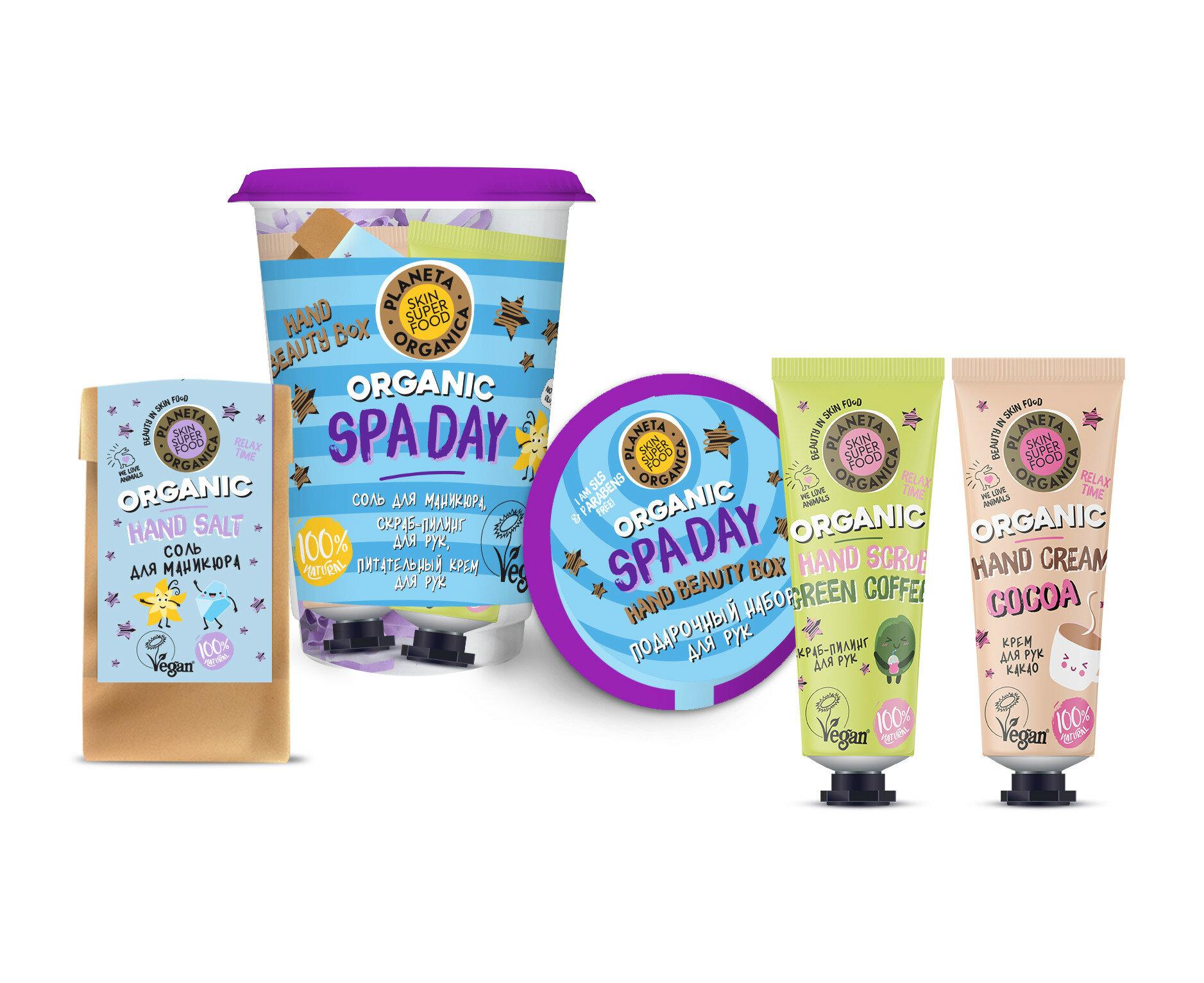 Planeta Organica Подарочный набор Skin Super Food