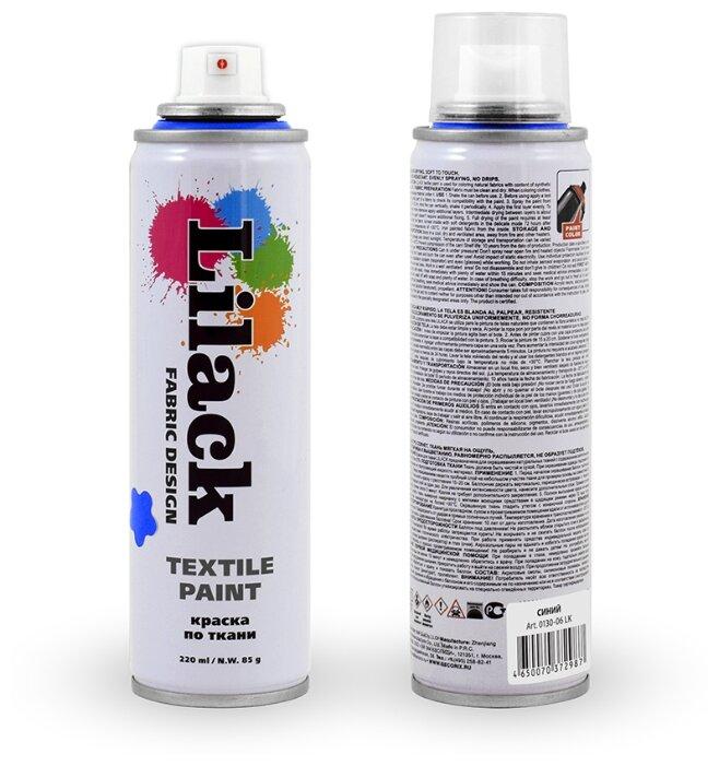 Краска для ткани Lilack Fabric Design 0130-06LK, синий, аэрозоль 220 мл