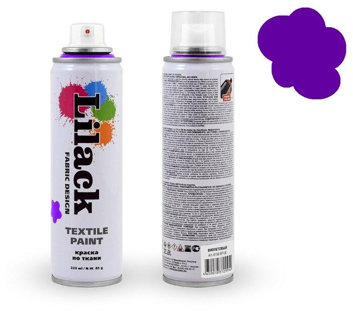 Краска для ткани Lilack Fabric Design 0130-07LK, фиолетовый, аэрозоль 220 мл