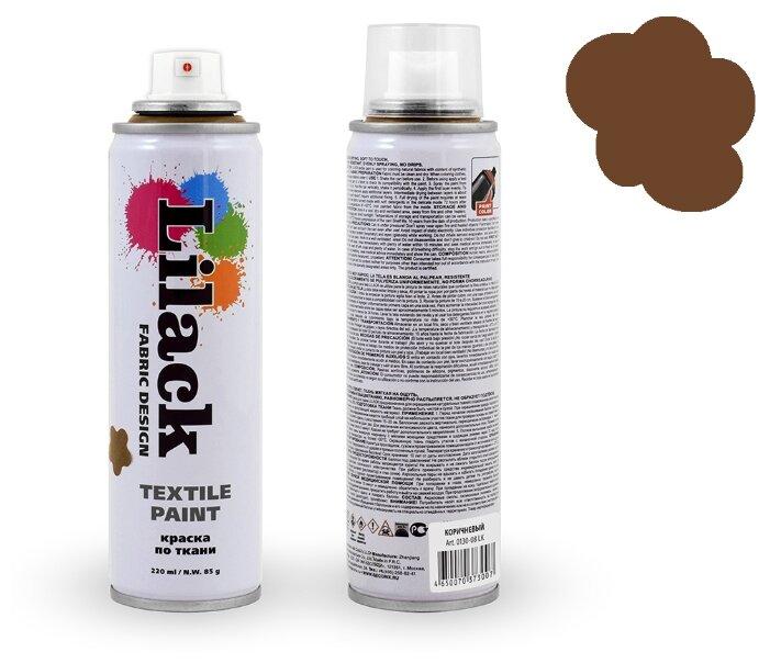 Краска для ткани Lilack Fabric Design 0130-08LK, коричневый, аэрозоль 220 мл