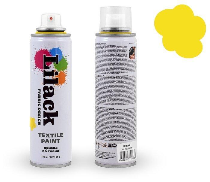 Краска для ткани Lilack Fabric Design 0130-04LK, желтый, аэрозоль 220 мл