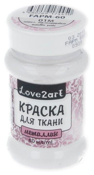 Love2Art Краска для ткани металлик 60 мл (FAPM-60)
