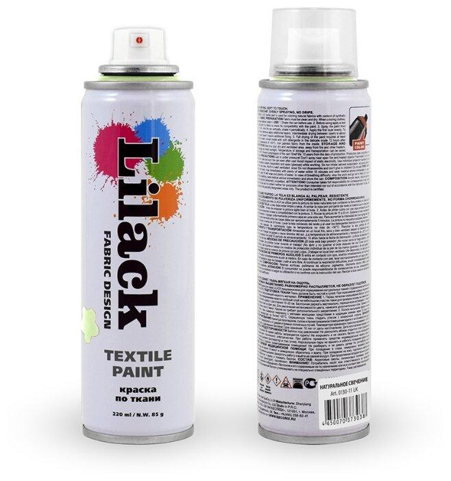 Краска для ткани Lilack Fabric Design 0130-11LK, светящаяся, аэрозоль 220 мл