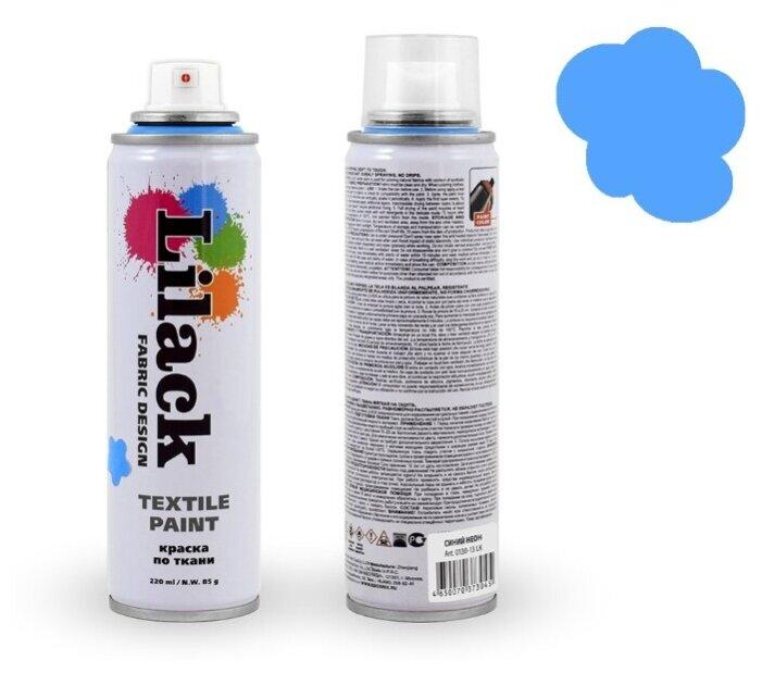 Lilack Краска для ткани Fabric Design 220 мл